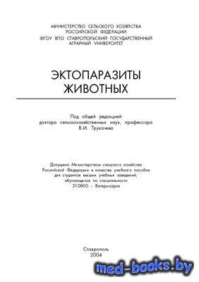 Эктопаразиты животных - Толоконников В.П., Трухачев В.И., Лысенко И.О. и др ...