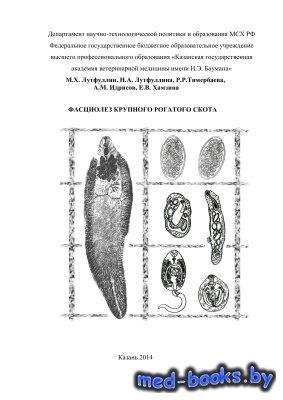 Фасциолез крупного рогатого скота - Лутфуллин М.Х., Лутфуллина Н.А. и др. - ...