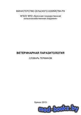Ветеринарная паразитология: словарь терминов - Кривопушкина Е.А. - 2013 год