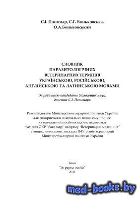 Словник паразитологічних ветеринарних термінів українською, російською, анг ...
