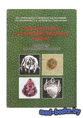 Паразитологія та інвазійні хвороби тварин - Приходько Ю.О., Пономар С.Л. та ...