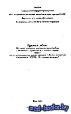 Методичні вказівки до виконання курсової роботи з дисципліни Паразитологія  ...