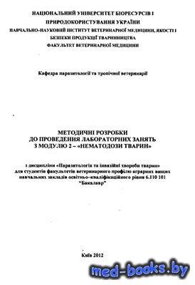 Методичні розробки до проведення лабораторних занять з модулю 2 - Неметодоз ...