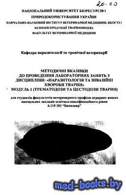 Методичні розробки до проведення лабораорних занять з модулю №1 - Трематодо ...