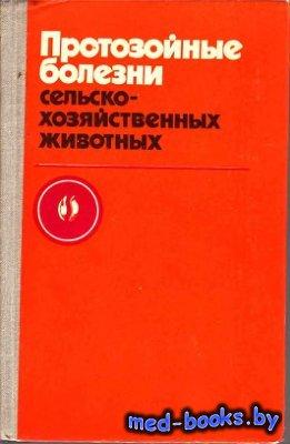 Протозойные болезни сельскохозяйственных животных - Степанова Н.И. - 1982 г ...