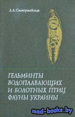 Гельминты водоплавающих и болотных птиц фауны Украины - Смогоржевская Л.А.  ...