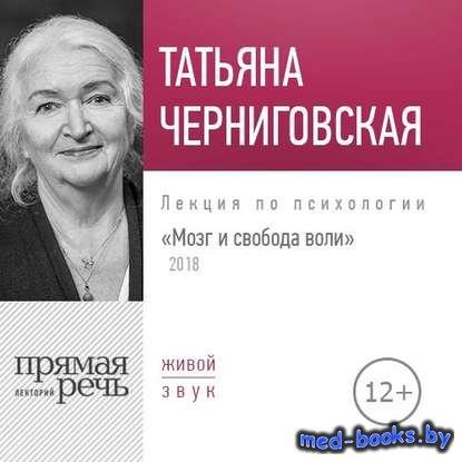 Лекция «Мозг и свобода воли. Версия 2018 года» - Татьяна Черниговская - 201 ...
