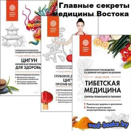 Главные секреты медицины Востока. 3 книги