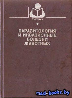 Паразитология и инвазионные болезни животных - Акбаев М.Ш., Водянов А.А., К ...