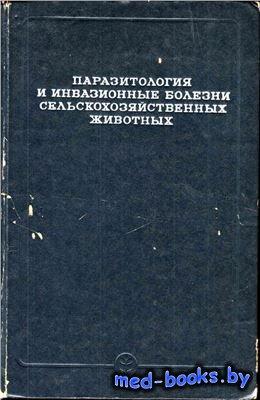 Паразитология и инвазионные болезни сельскохозяйственных животных - Абуладз ...