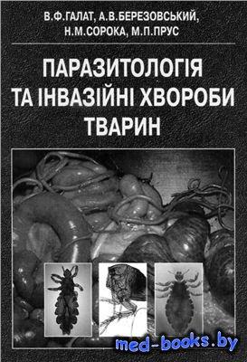 Паразитологія та інвазійні хвороби тварин - Галат В.Ф., Березовський А.В.,  ...