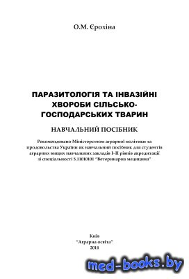Паразитологія та інвазійні хвороби сільськогосподарських тварин - Єрохіна О ...