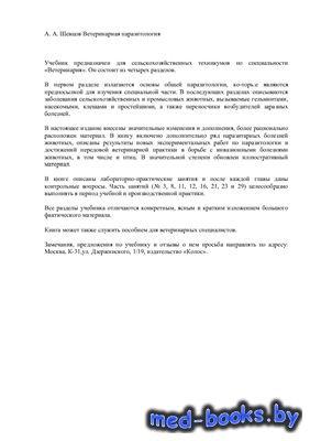 Ветеринарная паразитология - Шевцов А.А.