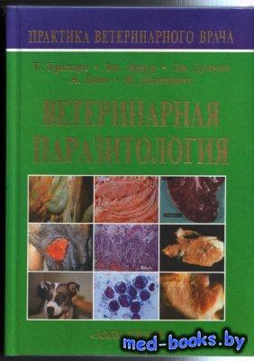 Ветеринарная паразитология - Уркхарт Г., Эрмур Дж. и др. - 2000 год