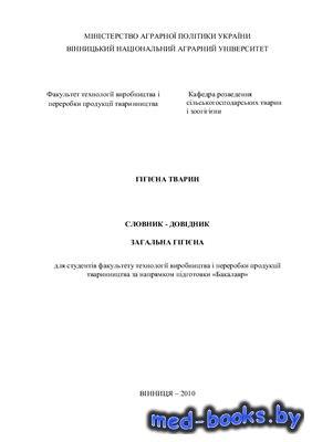 Гігієна тварин. Словник-довідник з загальної гігієни - Польовий Л.В., Роман ...