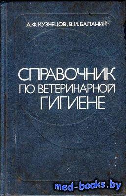 Справочник по ветеринарной гигиене - Кузнецов А.Ф., Баланин В.И. - 1984 год