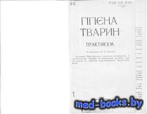 Гігієна тварин - Демчук М.В. - 1994 год