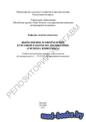 Выполнение и оформление курсовой работы по дисциплине Гигиена животных - Ме ...