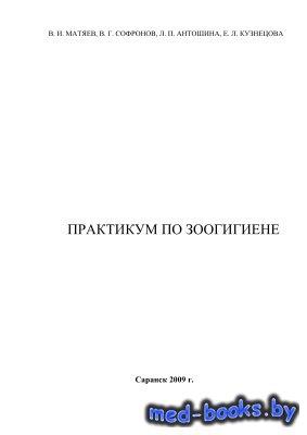 Практикум по зоогигиене - Матяев В.И., Софронов В.Г., Антошина Л.П., Кузнец ...