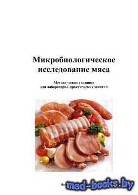 Микробиологическое исследование мяса - Литвина Л.А., Анфилофьева И.Ю. - 201 ...