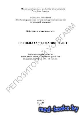 Гигиена содержания телят - Медведский В.А. и др. - 2017 год