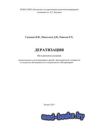 Дератизация - Садыков Н.И., Мингалеев Д.Н., Равилов Р.Х. - 2013 год