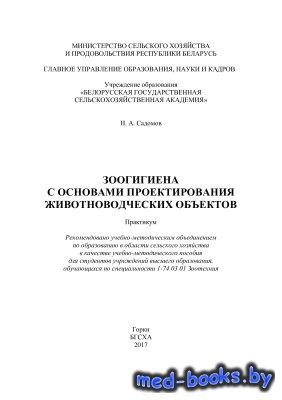 Зоогигиена с основами проектирования животноводческих объектов - Садомов Н. ...