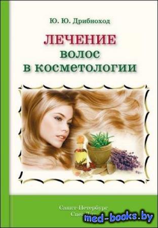 Юлия Дрибноход - Лечение волос в косметологии
