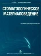Стоматологическое материаловедение - Поюровская И.Я. - 2008 год