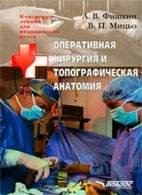 Оперативная хирургия и топографическая анатомия - Фишкин А.В., Мицьо В.П. - ...