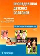Пропедевтика детских болезней - Геппе Н.А., Подчерняева Н.С. - 2008 год