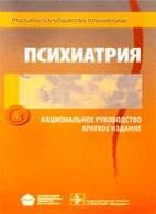 Психиатрия. Краткое издание национального руководства - Т.Б. Дмитриева, В.Н ...