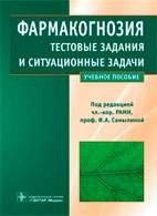 Фармакогнозия. Тестовые задания и ситуационные задачи - Самылина И.А. - 201 ...