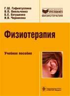 Физиотерапия. Учебное пособие - Гафиятуллина Г.Ш., Омельченко В.П. - 2010 г ...