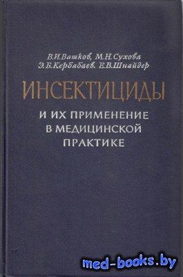 Инсектициды и их применение в медицинской практике - Вашков В.И., Сухова М. ...