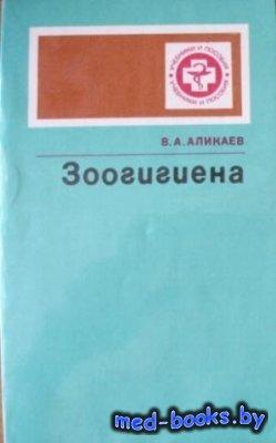 Зоогигиена - Аликаев В.А. - 1970 год