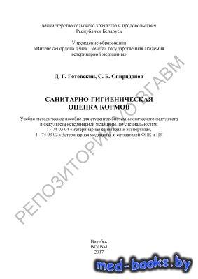 Санитарно-гигиеническая оценка кормов - Готовский Д.Г., Спиридонов С.Б. - 2 ...