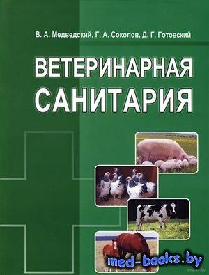 Ветеринарная санитария - Готовский Д.Г., Медведский В.А., Соколов Г.А.
