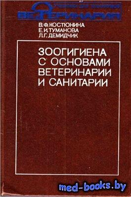 Зоогигиена с основами ветеринарии и санитарии - Костюнина В.Ф., Туманова Е. ...
