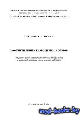 Зоогигиеническая оценка кормов - Коноплёв В.И., Покотило А.А. и др. - 2008  ...