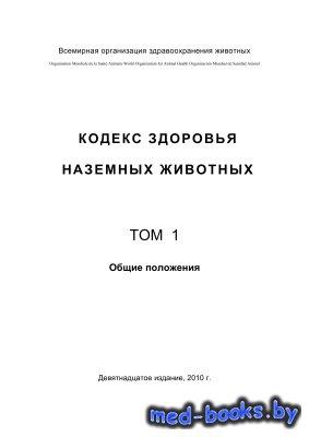Кодекс здоровья наземных животных. Том 1. Общие положения - 2010 год