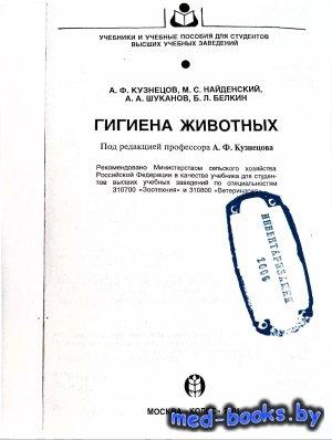 Гигиена животных - Кузнецов А.Ф., Найденский М.С., Шуканов А.А., Белкин Б.Л ...