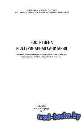 Зоогигиена и ветеринарная санитария - Кузнецов А.Ф. - 2017 год