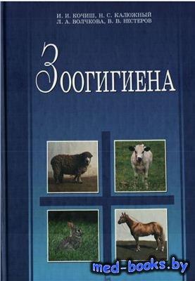 Зоогигиена - Кочиш И.И., Калюжный Н.С. и др. - 2008 год