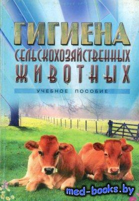 Гигиена сельскохозяйственных животных - Ляпин О.А., Тайгузин Р.Ш. и др. - 2 ...