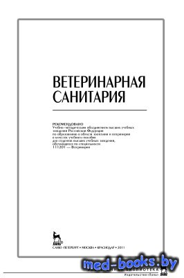 Ветеринарная санитария - Сидорчук А.А., Крупальник В.Л., Попов Н.И. и др. - ...