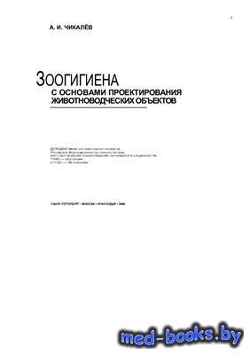Зоогигиена с основами проектирования животноводческих объектов - Чикалёв А. ...