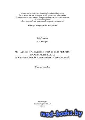 Методики проведения зоогигиенических, профилактических и ветеринарно-санита ...