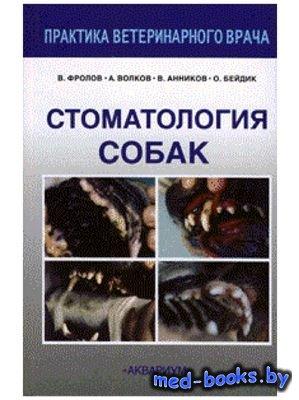 Стоматология собак - Фролов В.В. - 2006 год