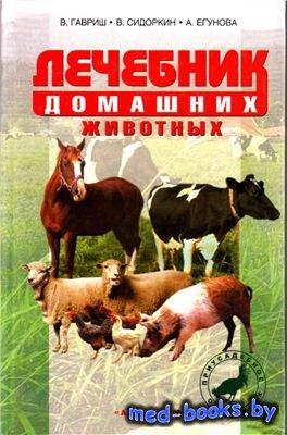 Лечебник домашних животных - Гавриш В., Сидоркин В. и др. - 2007 год